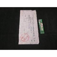 油印函件:南通市人民政府*安局南城门派出所(1956年)