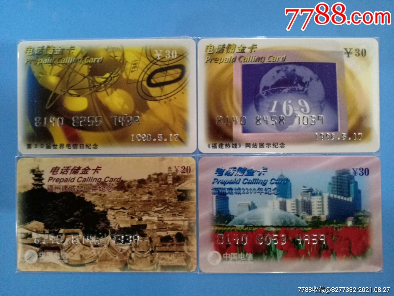 福建省200電話儲金開通卡_價格666元_第1張_7788收藏__收藏熱線