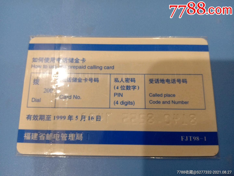 福建省200電話儲金開通卡_價格666元_第3張_7788收藏__收藏熱線