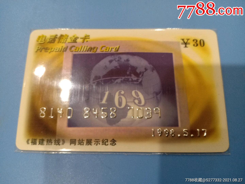 福建省200電話儲金開通卡_價格666元_第4張_7788收藏__收藏熱線