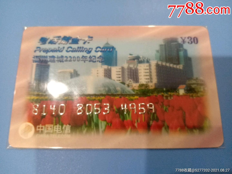 福建省200電話儲金開通卡_價格666元_第8張_7788收藏__收藏熱線