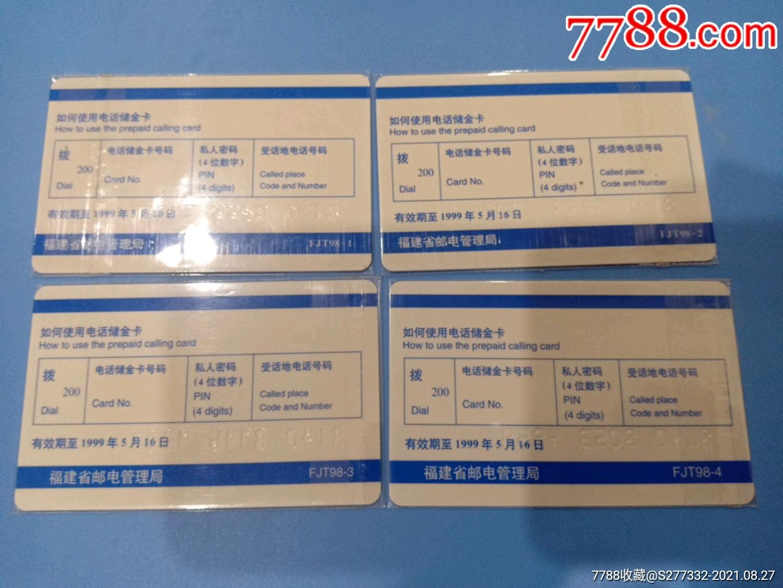 福建省200電話儲金開通卡_價格666元_第10張_7788收藏__收藏熱線