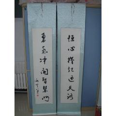 書法對聯一副、錦綾精裝裱-¥100 元_書法原作_7788網