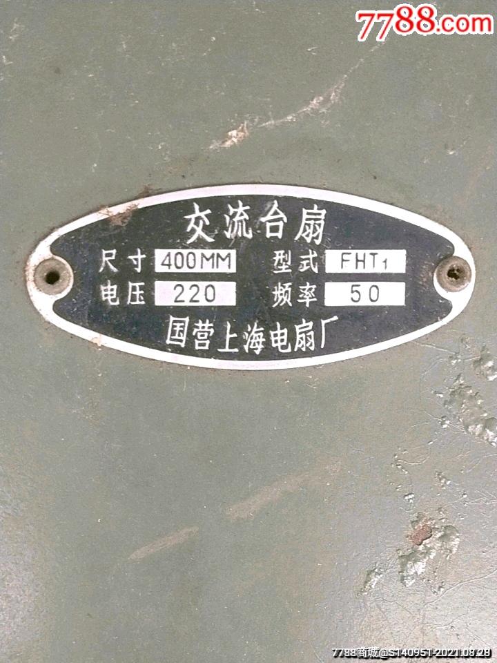 國營上海電器廠《交流臺扇》_價格360元_第10張_7788收藏__收藏熱線