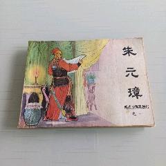 朱元璋(明代开国英烈传)无锈