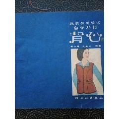 服裝裁剪縫紉自學叢書《背心》插圖本。-¥8 元_其他文字類舊書_7788網