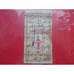 黑龍江廣信公司憑帖取錢貳拾吊1925年-¥3,000 元_民國錢幣_7788網
