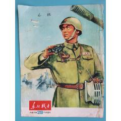 刊物剪畫《東北民兵》封底-¥7.50 元_其他印刷品字畫_7788網