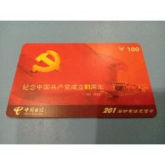 紀念中國共產黨成立81周年