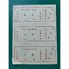 湖北省官垱肉票(se82313424)_7788收藏__收藏熱線