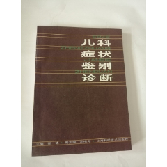 兒科癥狀鑒別診斷(1983年,上??茖W技術出版社)(se82406577)_7788收藏__收藏熱線
