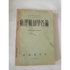 病理解剖學各論(1955年,華南醫學院)(se82406597)_7788收藏__收藏熱線