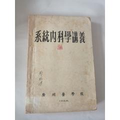 系統內科學講義(1955年,廣州醫學院)(se82406604)_7788收藏__收藏熱線