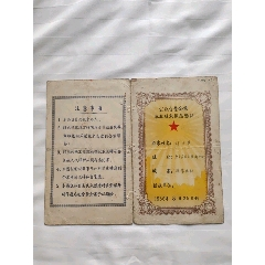 沈陽市公私合營文化用品總店私股股東領息憑證(se82382692)_7788收藏__收藏熱線