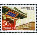 郵票,1998-11北京大學建校100年(se82406581)_7788收藏__收藏熱線