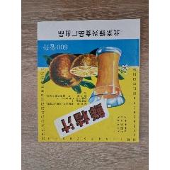 鮮桔汁(se82406590)_7788收藏__收藏熱線