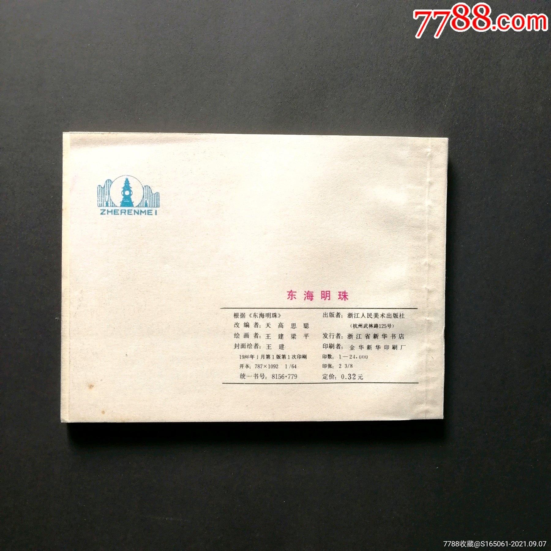 东海明珠_价格250元_第2张_