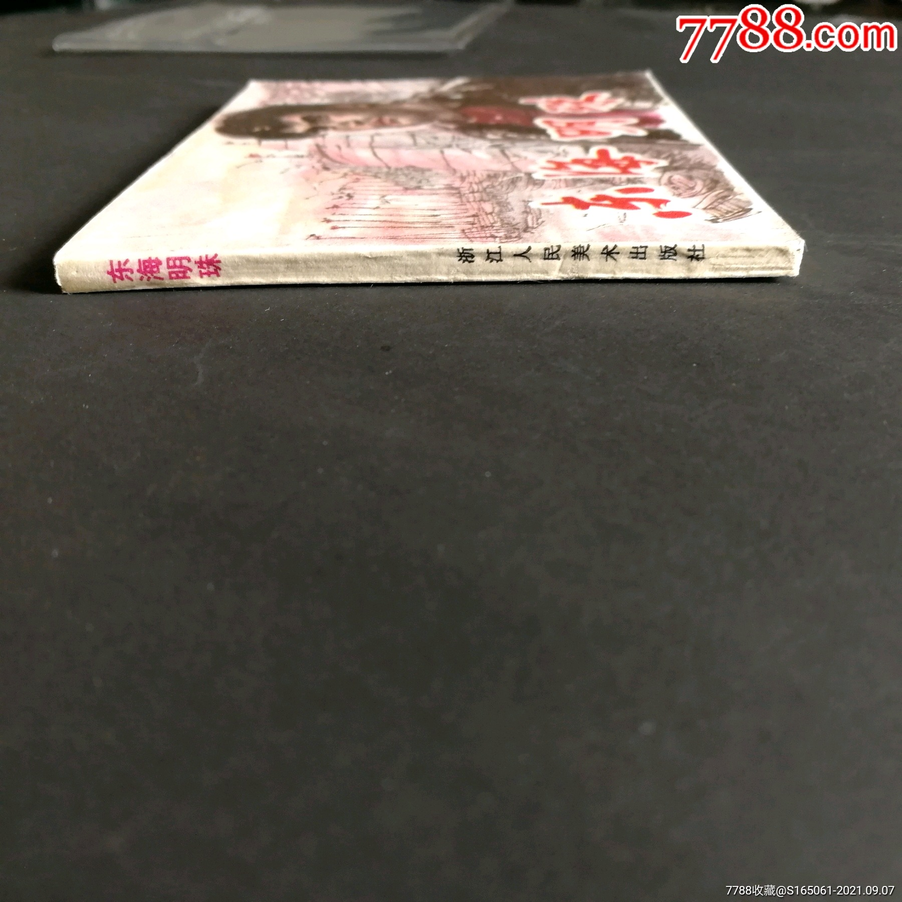 东海明珠_价格250元_第3张_