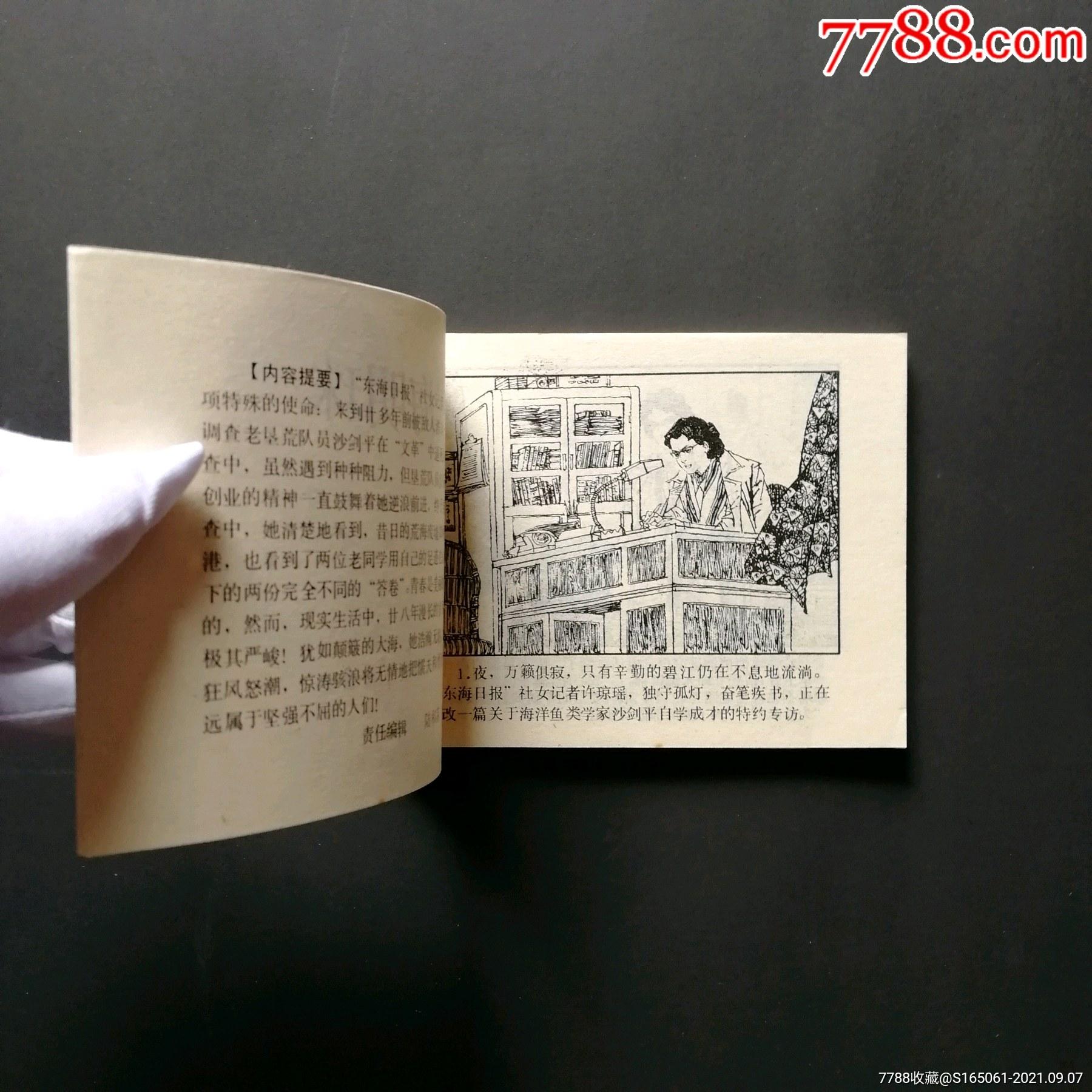 东海明珠_价格250元_第5张_