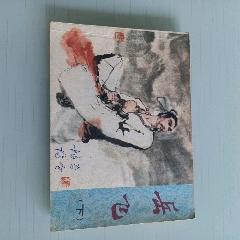 岳飞下册(au27752750)_7788商城__七七八八商品交易平台(7788.com)