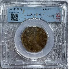 大清銅幣(se82540033)_7788收藏__收藏熱線