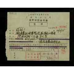 五十年代上海軍管會軍事管制上海電力公司保證金收據、正式收據10張,有2張貼稅票-¥50 元_收據/收條_7788網