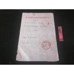 文革手写证明书:毕业生插队如皋加力公社需水缸一只(南通市第一初级中学革命委员会)