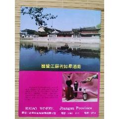 國營如皋酒廠-陳元酒廣告(se82764365)_7788收藏__收藏熱線