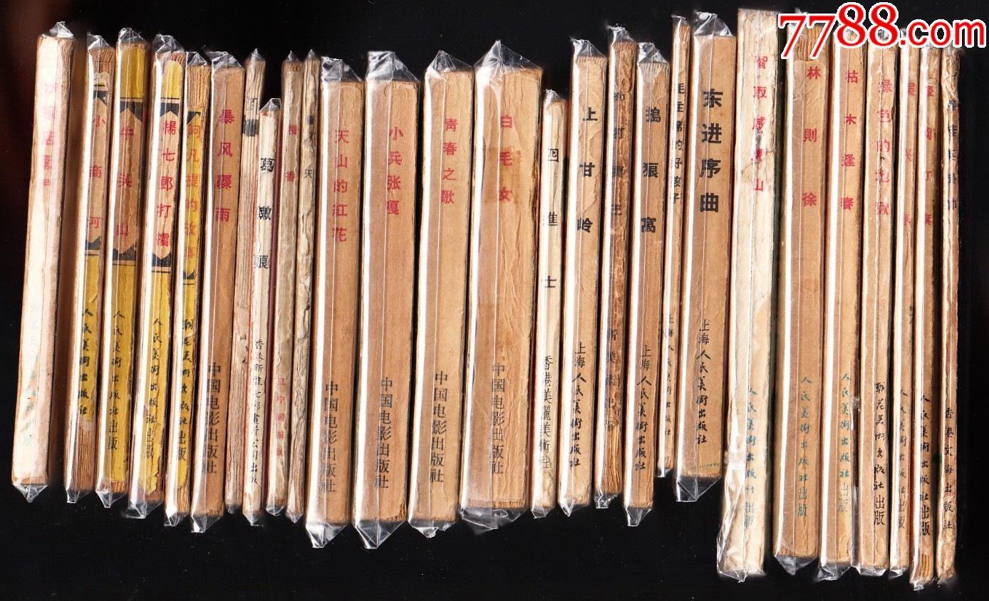 白毛女--中电老版连环画大砖头经典题材_价格1000元_第3张_7788收藏__收藏热线