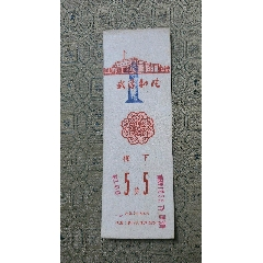 文革前武汉剧院(书签式门票)(se82615355)_7788收藏__收藏热线