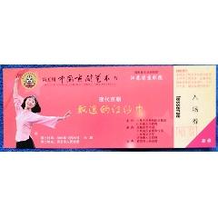 江苏京剧院演出现代京剧:飘逸的红纱巾=门票(se82623228)_7788收藏__收藏热线