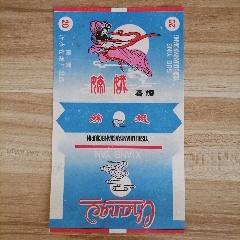 中秋节特惠:嫦娥人物烟标