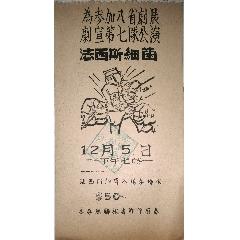 (网络首见)民国福州南华剧场/为参加八省剧展剧第七公演宣(法西斯西细菌)(se82624799)_7788收藏__收藏热线