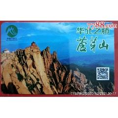 芦芽山(se82674653)_7788商城__七七八八商品交易平台(7788.com)