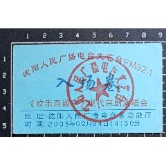 2005年沈阳电台现代京剧演唱会入场券(se82677221)_7788收藏__收藏热线