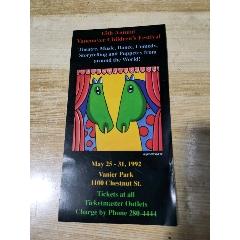 1992年温哥华第十五届儿童节门票(se82678257)_7788收藏__收藏热线