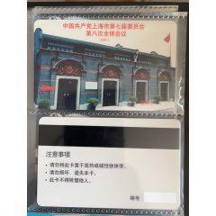 共产党上海市第七届委员会-一大会址(se82678670)_7788商城__七七八八商品交易平台(7788.com)