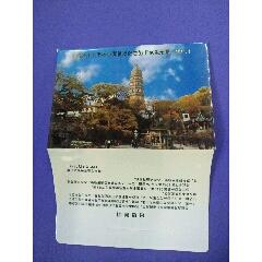 1997年苏州市市标市旗首发纪念绝版卡2张一套(原配卡折)(se82681690)_7788商城__七七八八商品交易平台(7788.com)