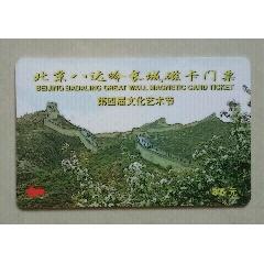 北京八达岭长城磁卡门票(第四届文化艺术节)(se82685066)_7788商城__七七八八商品交易平台(7788.com)