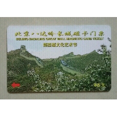北京八达岭长城磁卡门票(第四届文化艺术节)(se82685071)_7788商城__七七八八商品交易平台(7788.com)