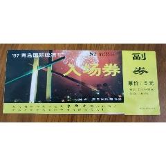 第七届青岛啤酒节[入场券](se82689347)_7788收藏__收藏热线
