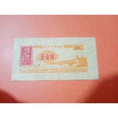 苏州1969年面粉票0.1斤