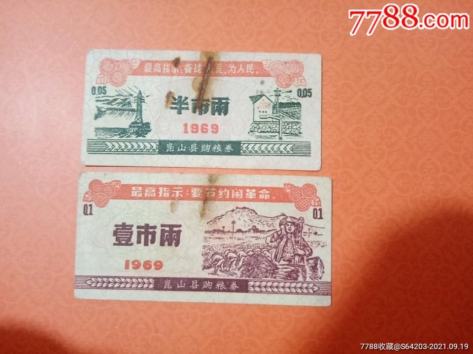 昆山1969年购粮券0.05,0.1斤(语录)_价格180元_第1张_7788收藏__收藏热线