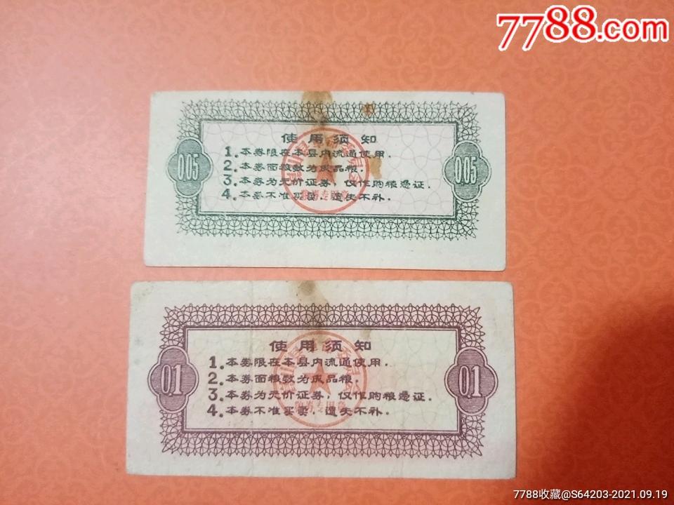 昆山1969年购粮券0.05,0.1斤(语录)_价格180元_第2张_7788收藏__收藏热线