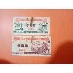 昆山1969年购粮券0.05,0.1斤(语录)