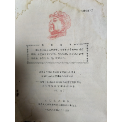 16-1-675、在階級斗爭和兩條教育路線的斗爭中落實毛主席教育革命的最新指示,(se82764326)_7788收藏__收藏熱線