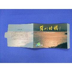 苏州的桥4张一套(原配卡折)(se82698531)_7788商城__七七八八商品交易平台(7788.com)