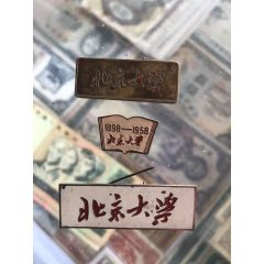北京大学早期校徽三个一起拍-¥110 元_校徽/毕业章_7788网