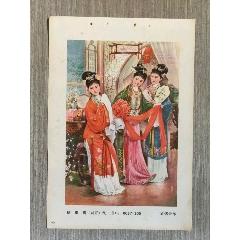 桃李梅--原儒云作-¥8 元_年画缩样散页_7788网