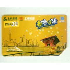 上海轮渡:都市观光(se82699870)_7788商城__七七八八商品交易平台(7788.com)
